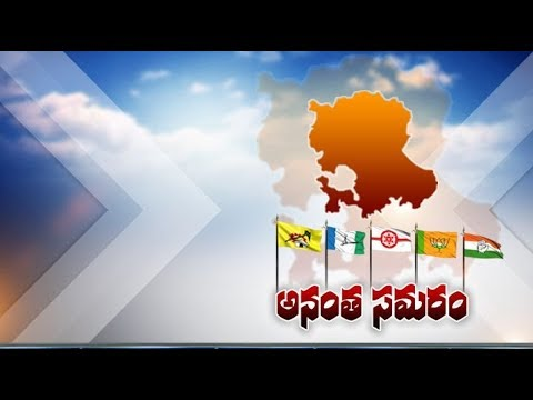 TDP Trust on Development | YCP Trusting Anti Govt Vote | Anantapur District Political Roundup