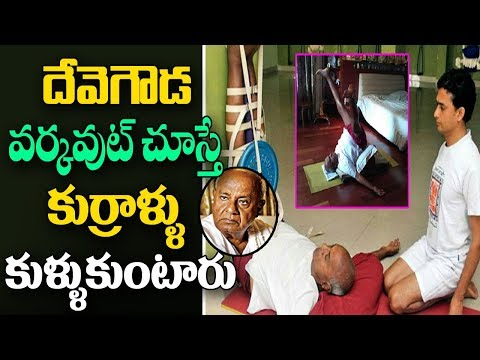 Former PM Deve Gowda's Workout Will Inspire You | ABN Telugu