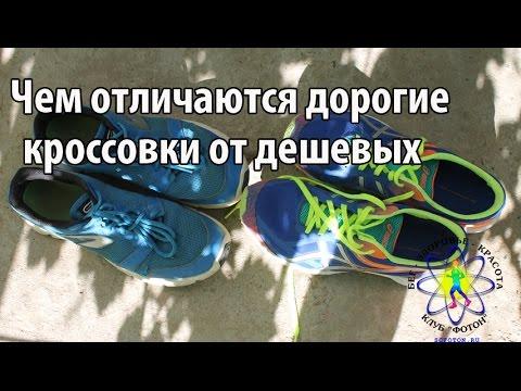 Чем отличается дорогая обувь для бега от дешевой