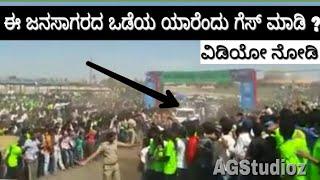 ಈ ಜನಸಾಗರದ ಒಡೆಯ ಯಾರಿರಬಹುದು ಹೇಳಿ ನೋಡೋಣ ? Exclusive #Crowd Video