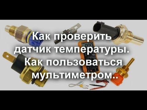 Видео как проверить датчик термостата