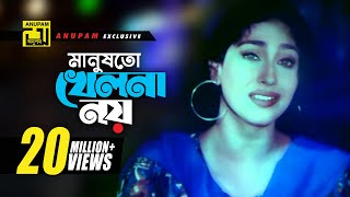 Manush To Khelna Noy | মানুষ তো খেলনা নয় । Shabana | Chanki Pandey | Rituparna  | Bangla movie song