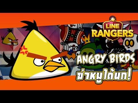 [LINE Rangers] กว่าจะได้แองกี้เบิร์ดสีเหลือง! อัดสดเล่นสด โนตัดต่อ XD