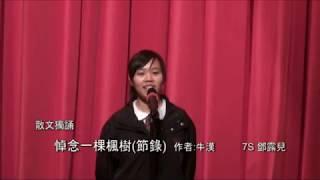 大埔官立中學 第25屆周年畢業暨頒獎典禮 Part 2