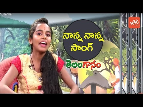 Nanna Nanna Folk Song  By Telangana Folk Singer Bhavana | Telangana Folk Songs 2018| YOYO TV