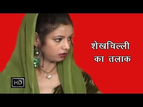 Shekh Chilli Ka Talak | Haryanvi Full Comedy Nautanki Drama