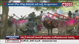 Ugadi Celebrations 2018 |  Yadadri Dist