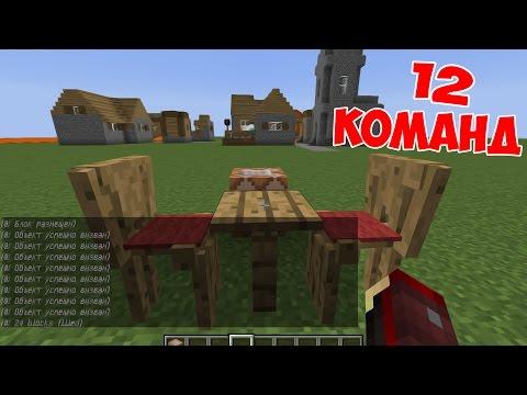 12 Команд для командных БЛОКОВ в Minecraft PE 1.0.5 - Web For Every