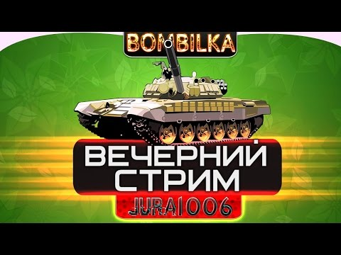 Розыгрыш Бонус Кода! Соло Стрим по World Of Tanks с Бомбилкой WOT!