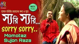 Sorry Sorry । Momtaz   Sujon Raza । Bangla New Folk Song