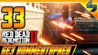 Прохождение RED DEAD REDEMPTION 2 Без Комментариев Часть 33 На Русском PS4 Pro