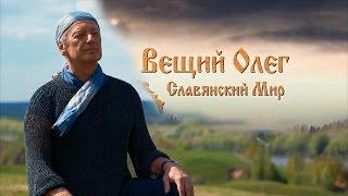 Выходит фильм о Вещем Олеге!