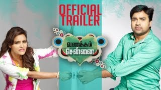 Vanakkam Chennai - Vanakkam Chennai Official Theatrical Trailer