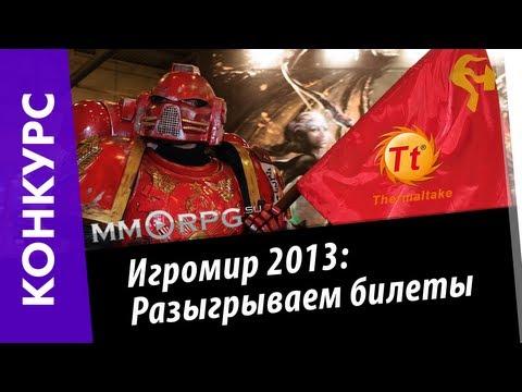 Игромир 2013: Разыгрываем билеты и не только. via MMORPG.su