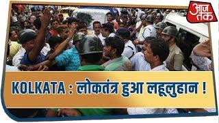 Kolkata : लोकतंत्र हुआ लहूलुहान !