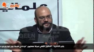 يقين | الصالون الثقافي لحركة علمانيون