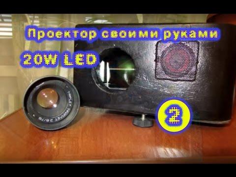 Как сделать своими руками прожектор
