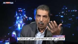 فلسطين.. هل توقف السلطة التنسيق الأمني مع إسرائيل؟