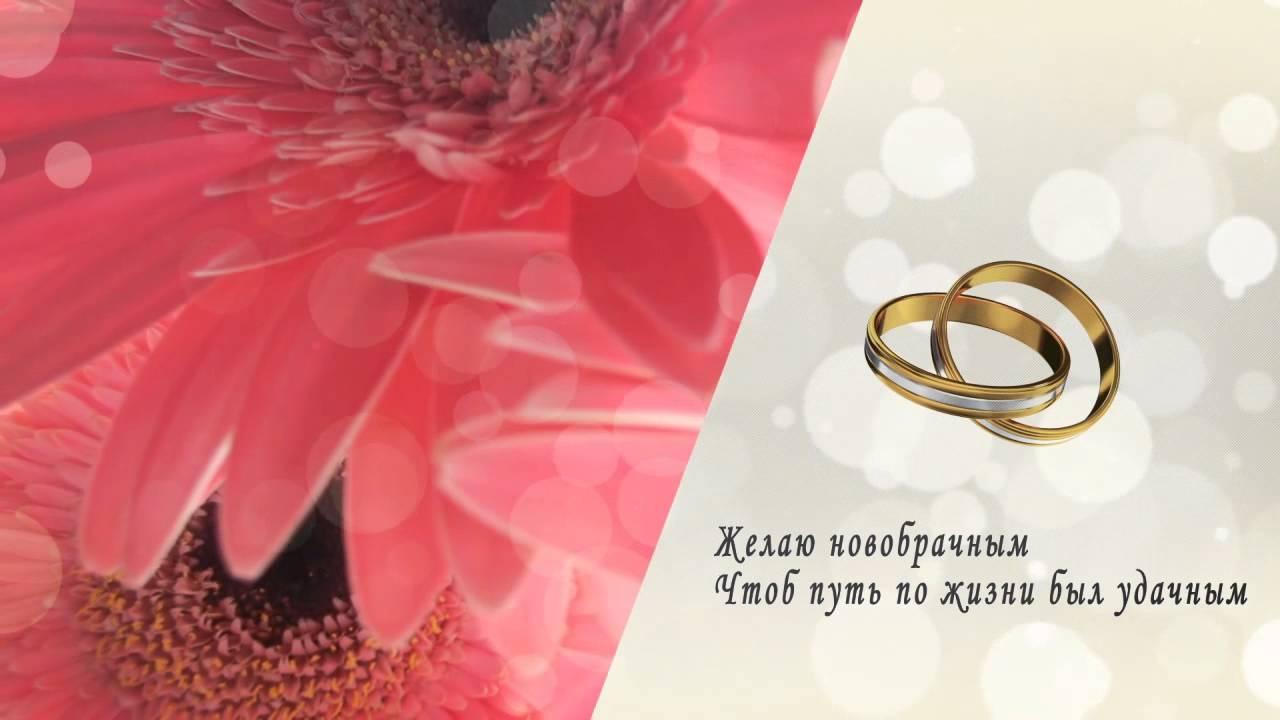 Открытки на свадьбу  видео 168