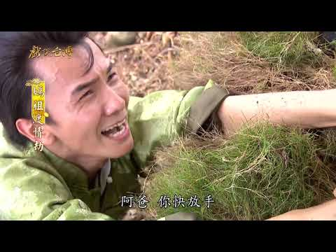 台劇-戲說台灣-媽祖渡情劫