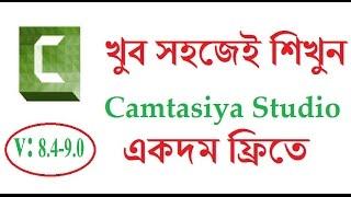 Camtasiya Studio  Best Video Editing software Bangla Tutorial. Part-01