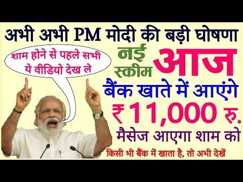 101% मिलेंगे ! जल्दी से ले लो ₹ 11,000 रु. Bank अकाउंट मे International Yoga Day pm modi speech news