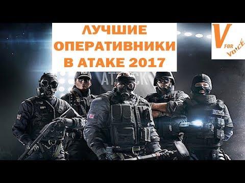 Лучшие и Худшие Атакующие Оперативники в R6S | 2017 | Rainbow Six Siege