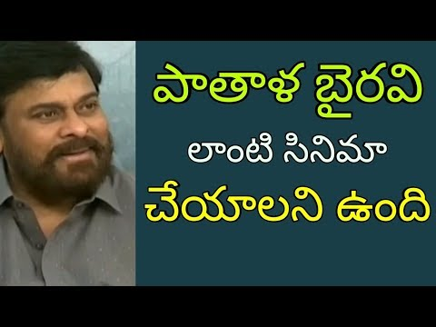 Chiranjeevi Wants To Do Pathala Byravi Movie | Tollywood Latest telugu News | Lorenzo Media