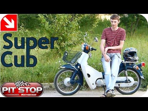 Моё мнение: Honda Super Cub