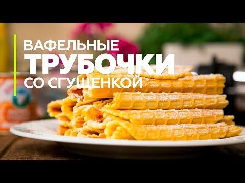 Вафельные трубочки. Рецепт вафельных трубочек со сгущенкой. Как приготовить вафли [Patee. Рецепты]