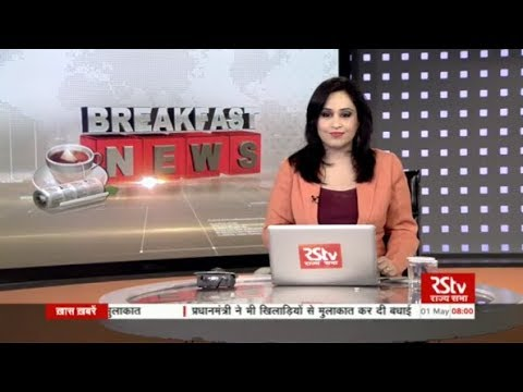 English News Bulletin – May 01, 2018 (8 am)