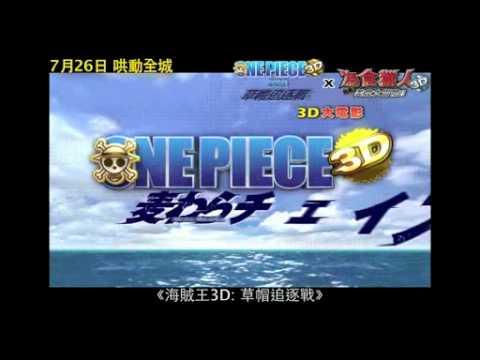 海賊王 x 為食獵人 3D 大電影.wmv