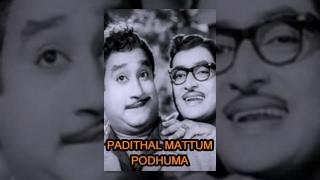Padithal Mattum Podhuma (1962)