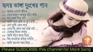 Bangla Biroher Gaan  বুক ফেটে যাওয়ার মত দুঃখের গান