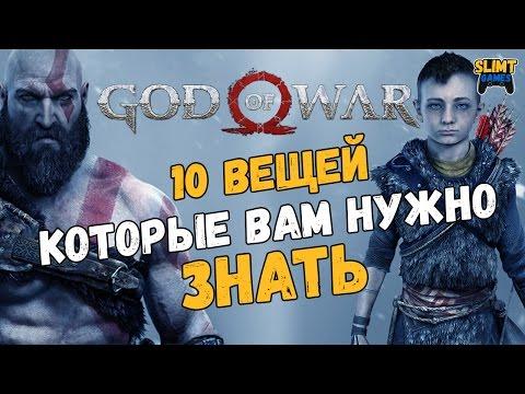 God of war: 10 вещей которые вам нужно знать
