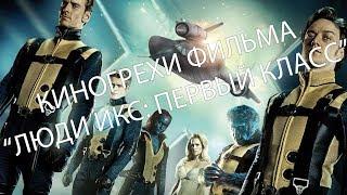 """Киногрехи: """"Люди Икс: Первый класс"""""""