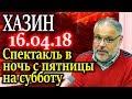 ХАЗИН. О чем договорились Путин и Дональд в ночь с пятницы на субботу 16.04.18