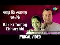 Aar ki tomay chharchhi lyrical video আর ক ত ম য় ছ ড়ছ asha bhosle r d burman mp3