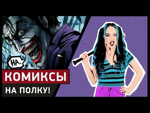 Джокер: главный безумец комиксов