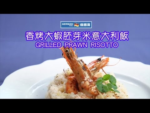 Smart Stir Fryer Recipe: Rice Bran Risotto with Grilled Prawn