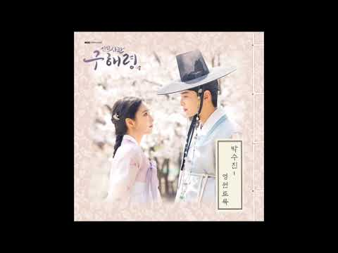 Download 박수진 Park Soo Jin  – 영원토록 Forever Rookie Historian Goo Hae Ryung 신입사관 구해령 OST Part.5 Mp4 baru