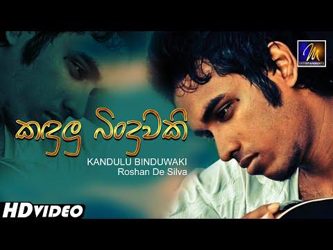 Kandulu Binduwaki - Roshan De Silva - MEntertainements
