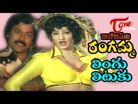 Rani Kasula Rangamma Songs - Lingu Lituku - Chiranjeevi - Jayamalini