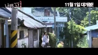나쁜피 2012 (dirty blood 2012)trailer
