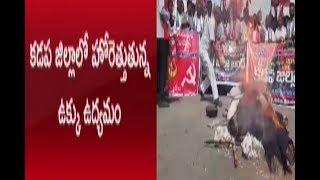 Mass Movement For Steel Plant In Kadapa