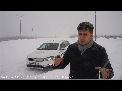 Volkswagen Passat Alltrack Тест-драйв.Anton Avtoman.