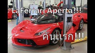 ข่าวใหญ่ Ferrari LaFerrari Aperta คันแรกมาถึงเเล้ว !!! | The first LaFerrari Aperta has arrived !!!