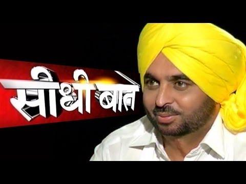Seedhi Baat: Bhagwant Mann