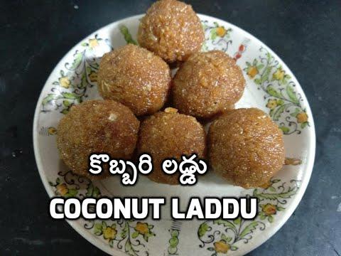 కొబ్బరి లడ్డు - Coconut Laddu
