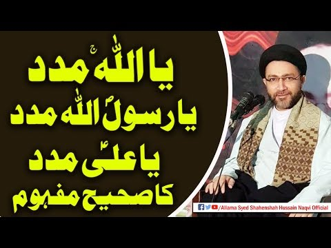 Ya Allah Madad | Ya Rasool Allah Madad | aur Ya Ali Mada ka Sahi Mafhoom